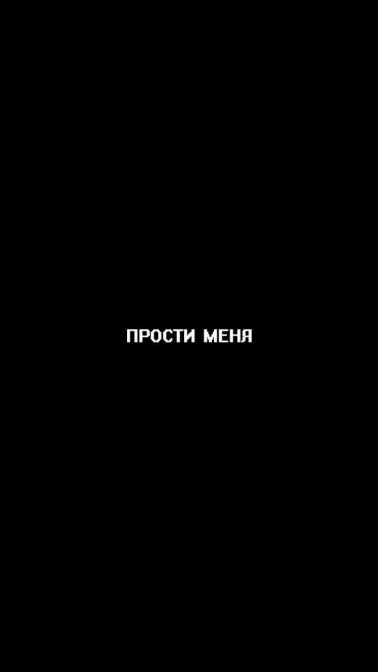 Пин От Пользователя Diana Schmick На Доске Bilder (С in Russische Sprüche Auf Russisch