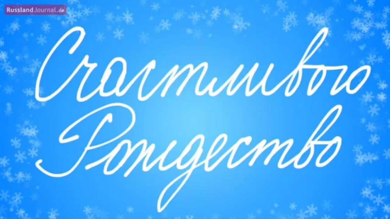 Frohe Weihnachten Auf Russisch – Russlandjournal.de über Russische Sprüche Auf Russisch
