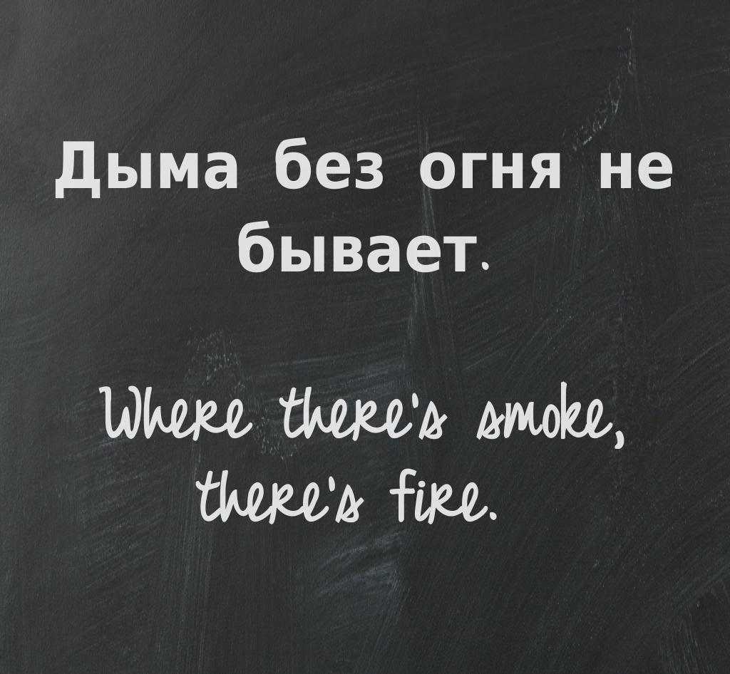 Russian Proverbs With Their English Equivalents $6.99 Http bei Russische Sprüche Auf Russisch
